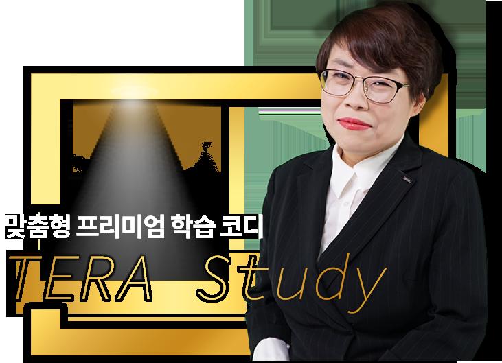 맞춤형 프리미엄 학습 코디 TERA Study